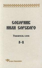 Соборник Нила Сорского. Указатель слов: А-Н