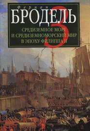 Средиземное море и средиземноморский мир в эпоху Филиппа II. Часть 3. События. Политика. Люди