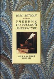 Учебник по русской литературе для средней школы