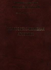 Полное собрание русских летописей. Том 26. Вологодско-Пермская летопись