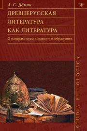 Древнерусская литература как литература. О манерах повествования и изображения