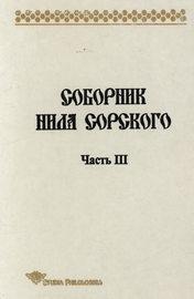 Соборник Нила Сорского. Часть 3