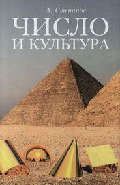 Число и культура. Рациональное бессознательное в языке, литературе, науке, современной политике, философии, истории