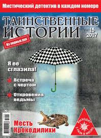 Таинственные истории №15/2017