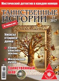 Таинственные истории №17/2017