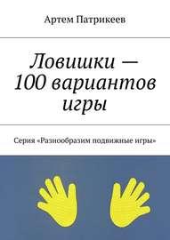 Ловишки – 100 вариантов игры. Серия «Разнообразим подвижные игры»