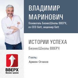 Армен Оганов. Как стать лидером на рынке кожаных изделий