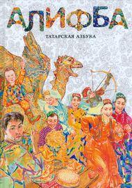 Алифба. Татарская азбука