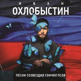 Песни созвездия Гончих Псов (сборник)