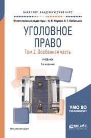 Уголовное право в 2 т. Том 2. Особенная часть 5-е изд., пер. и доп. Учебник для академического бакалавриата