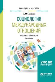 Социология международных отношений 2-е изд., испр. и доп. Учебник и практикум для бакалавриата и магистратуры