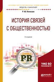 История связей с общественностью 2-е изд., испр. и доп. Учебное пособие для академического бакалавриата