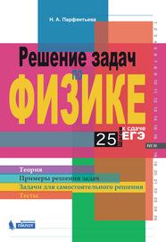 Решение задач по физике. 25 шагов к сдаче ЕГЭ