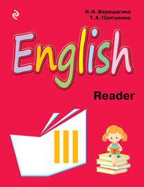 English. Книга для чтения к учебнику английского языка для 3 класса школ с углубленным изучением английского языка, лицеев и гимназий