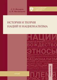 История и теория наций и национализма