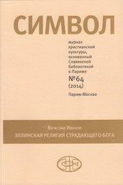 Журнал христианской культуры «Символ» №64 (2014)