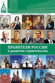 Правители России и развитие строительства