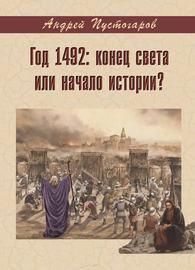 Год 1492-й: конец света или начало истории?