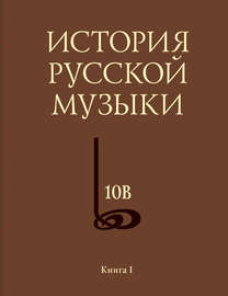 История русской музыки. Том 10В. 1890-1917. Хронограф. Книга 1