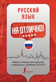 Русский язык на отлично!