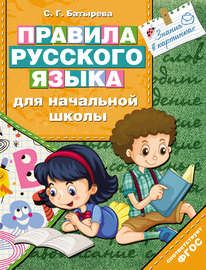 Правила русского языка для начальной школы