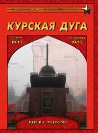 Курская дуга. Битва танков. 5 июля – 23 августа 1943 года.