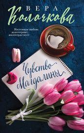 Книга Чувство Магдалины