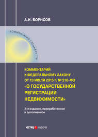 Комментарий к Федеральному закону от 13 июля 2015 г. № 218-ФЗ «О государственной регистрации недвижимости» (постатейный)