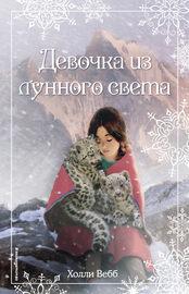 Книга Рождественские истории. Девочка из лунного света