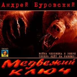 Медвежий ключ