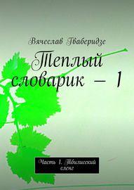 Теплый словарик – 1. Часть 1. Тбилисский сленг