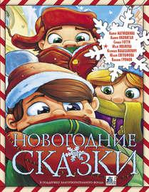 Книга Новогодние сказки (сборник)