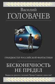 Бесконечность не предел (сборник)