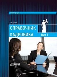 Справочник кадровика, в 2-х томах. Т. 1