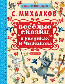 Книга Весёлые сказки в рисунках В.Чижикова