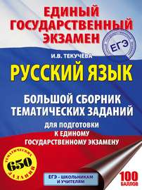 ЕГЭ. Русский язык. Большой сборник тематических заданий для подготовки к единому государственному экзамену