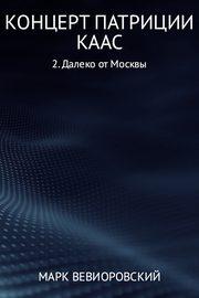 Концерт Патриции Каас. Далеко от Москвы