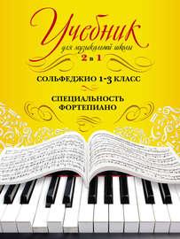 Учебник для музыкальной школы. 2 в 1. Сольфеджио. 1–3 класс. Специальность фортепиано