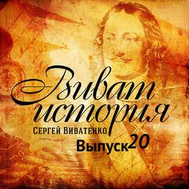 400-летие царской династии Романовых
