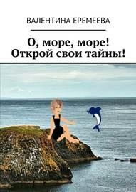 О, море, море! Открой свои тайны!