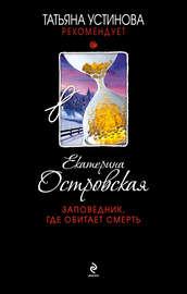 Книга Заповедник, где обитает смерть