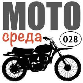 Очки для мотоциклиста