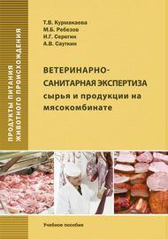 Ветеринарно-санитарная экспертиза сырья и продукции на мясокомбинате