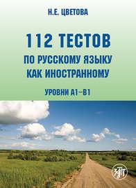 112 тестов по русскому языку как иностранному. Уровни А1–В1