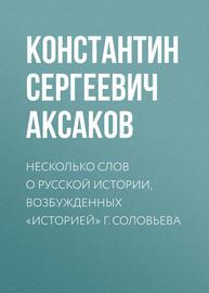 Несколько слов о русской истории, возбужденных «Историей» г. Соловьева