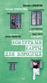 Книга Угол ее круглого дома