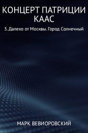 Концерт Патриции Каас 3. Далеко от Москвы. Город Солнечный