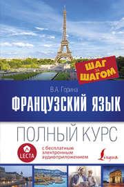 Французский язык. Полный курс шаг за шагом (+ аудиоприложение LECTA)