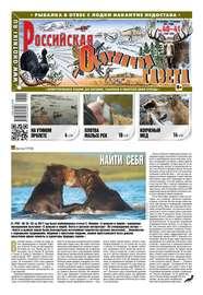 Российская Охотничья Газета 40-41-2017