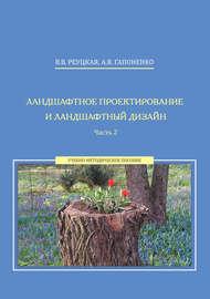Ландшафтное проектирование и ландшафтный дизайн. Часть 2